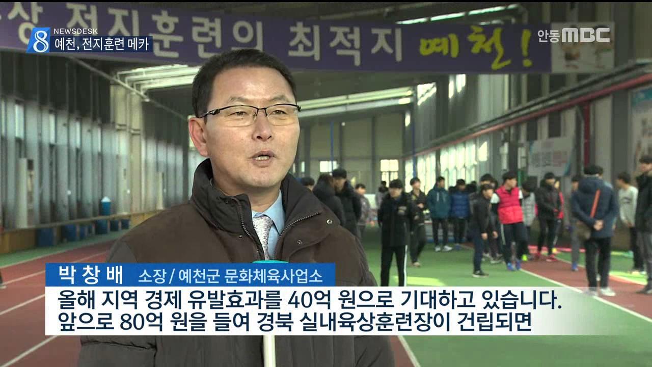 R)예천, 겨울 전지훈련 열기 '후끈'