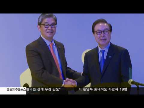 뱅크 오브 호프, 유니뱅크 합병  1.23.17 KBS America News