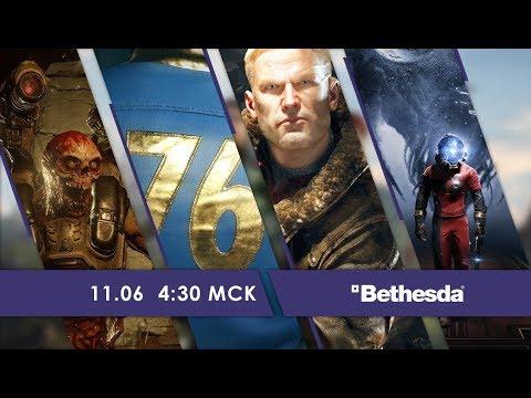[04:00] Прямая трансляция конференции Bethesda на E3 2018 на русском языке