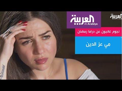 العرب اليوم - شاهد: نجوم غائبون عن الموسم الرمضاني 2017