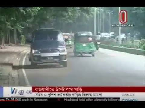 Car on wrong side: Cases against secy, police official (26-09-2017)
