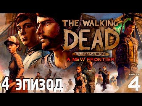 The Walking Dead: A New Frontier (4 эпизод/Episode 4) - ПРОХОЖДЕНИЕ 4 ЭПИЗОДА (Ходячие мертвецы)