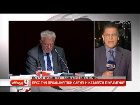 Στην Βουλή η κατάθεση Πικραμένου για τον ρόλο Παπαγγελόπουλου | 13/11/19 | ΕΡΤ