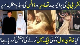 Video Reality of Bushra Bibi Leaked Photoshoot and Dance Video | Imran Khan | PTI | Letest News | Urdu MP3, 3GP, MP4, WEBM, AVI, FLV Desember 2018
