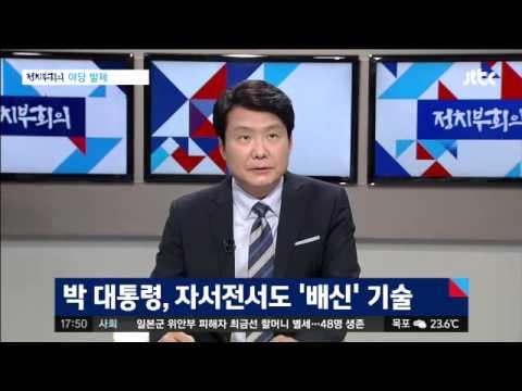 [JTBC 정치부회의] 박영선 의원, 심상찮은 광폭행보 - 국회의원 박영선