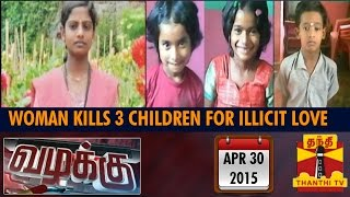 Vazhakku(Crime Story) - Woman Kills 3 Children By Poisoning For Illicit Love (30/04/2015)