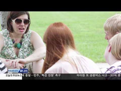 뉴욕시 교육감 '이민단속 보호' 공문 발송 2.13.17 KBS America News