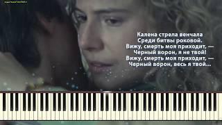 Чёрный ворон (Чернобыль) (Ноты вокала, КараОке)