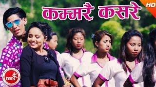 Kammarai Kasera - Megh Jung Kadayat & Anuja Pudasaini | Ft.Karishma & Prem