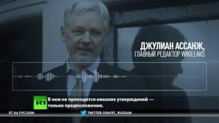 Это политический пресс-релиз — Ассанж о докладе разведки США