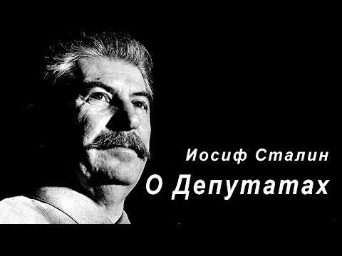 Иосиф Сталин. О депутатах