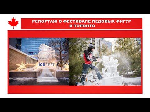 Специальный репортаж о фестивале ледовых фигур в Торонто