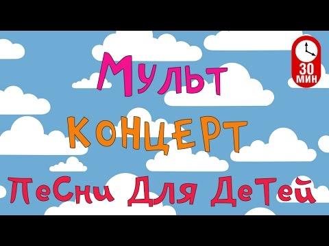 Сборник Мультконцерт -  Детские песни из мультфильмов (Часть 2) HD (видео)