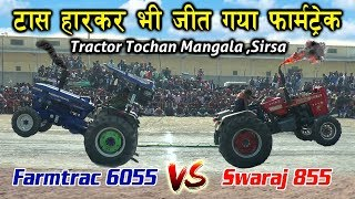 Farmtrac 6055 VS Swaraj 855   Tractor Tochan Mukabla Sirsa   www.1313live.in