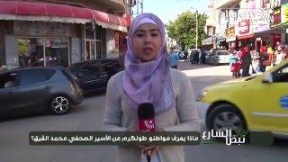 نبض الشارع - ماذا يعرف مواطنو طولكرم عن الأسير الصحفي محمد القيق ؟