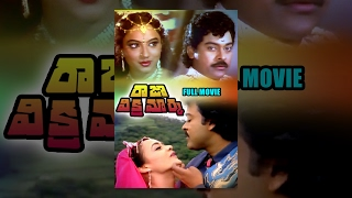Raja Vikramarka movie songs lyrics
