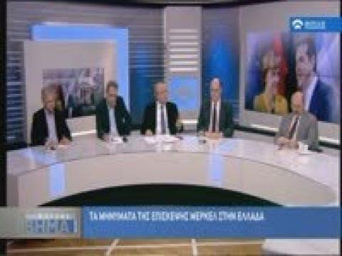 Συζήτηση για την Επικαιρότητα , με Αφορμή την Επίσκεψη της Άνγκελα Μέρκελ. (10/01/2019)