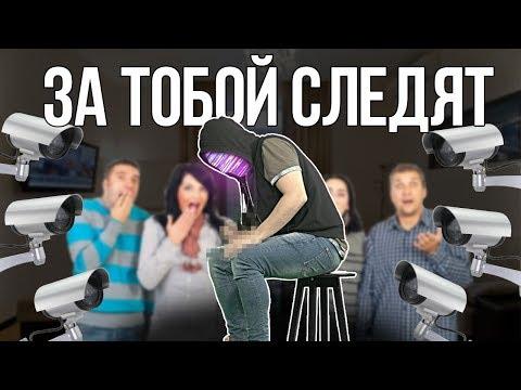 КАК ПРАВИТЕЛЬСТВО СЛЕДИТ ЗА НАМИ [nетsтаlкеrs] - DomaVideo.Ru