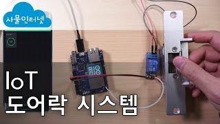 #6 사물인터넷 - IoT 도어락 시스템