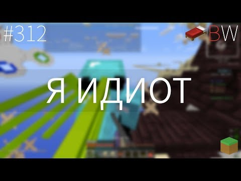 Я ИДИОТ!! BEDWARS [312] (видео)