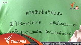 ที่นี่ Thai PBS - 13 ต.ค. 58