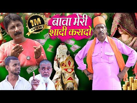 बावा मेरी शादी करादो फुल मूवी | Baba Meri Shadi Krado FULL MOVIE| KHANDESHI HINDI COMEDY
