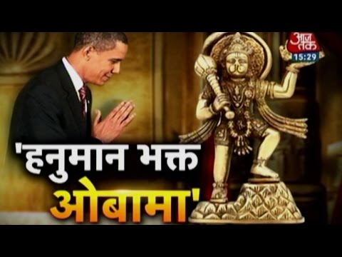 president - US President Barack Obama is a staunch Hanuman 'Bhakt' and always carries his idol in his pocket. It is said that a godman had told Obama's mother to carry Hanuman's idol when he was young....