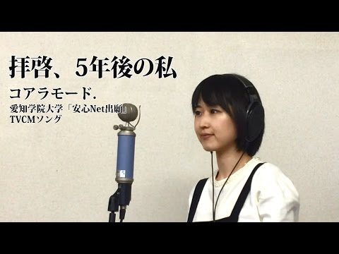 , title : 'コアラモード. 『拝啓、5年後の私(self cover ver.) 』'