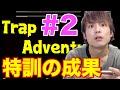 【死にゲー】7時間特訓した腕前を披露!#2【Trap Adventure】