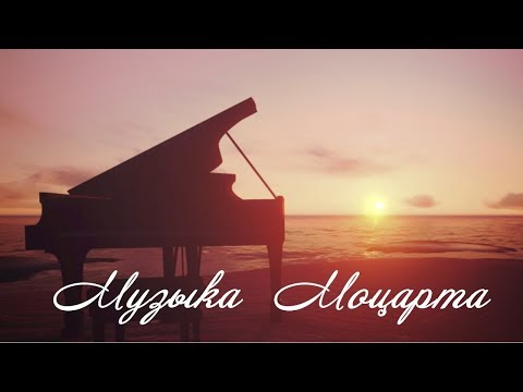 Успокаивающая музыка Моцарта ♥ ♫ - DomaVideo.Ru