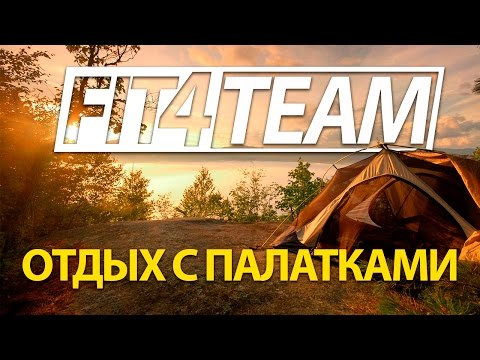Fit4Team на природе l Отдых с палатками (видео)