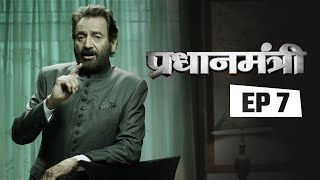 Pradhanmantri - Episode 7: Lal Bahadur Shastri full download video download mp3 download music download
