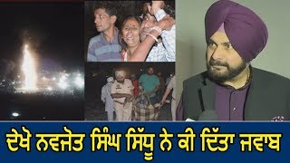 Video Amritsar Train Accident II Navjot Singh Sidhu's Reply To his Opponents MP3, 3GP, MP4, WEBM, AVI, FLV Oktober 2018