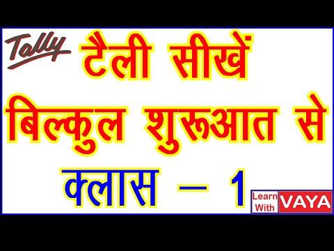 How to Learn Tally, टैली कैसे सीखें, Class -  1 - Tally ERP9, Tally Tutorial in Hindi, Learn Tally
