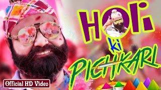 Holi Ki Pichkari | Saint Dr MSG Insan | Jattu Engineer | Official Song