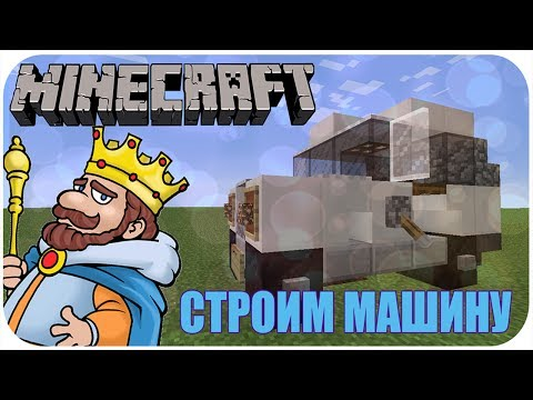 Что Делает Джип в Майнкрафте? - Minecraft Let's Build