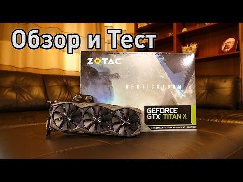 Zotac GTX TITAN X Arctic Storm - Обзор, Тест и Разгон
