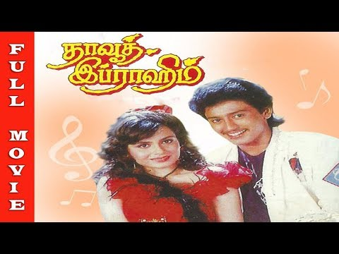 Dhaawood Ibrahim Full Movie HD | Prashanth, Samyuktha, Raghuvaran | Tamil Hit Movies