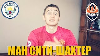 Video ТОП СТАВКА!!! МАНЧЕСТЕР СИТИ-ШАХТЕР | ЛИГА ЧЕМПИОНОВ | ПРОГНОЗ 2 ТУР | MP3, 3GP, MP4, WEBM, AVI, FLV Oktober 2017