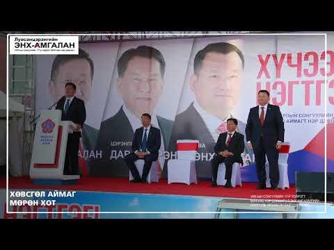 Монгол Улсын ерөнхий сайд У.Хүрэлсүх Хөвсгөл аймагт ажиллав