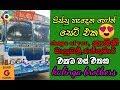 Super bus horn in sri lanka| NKV