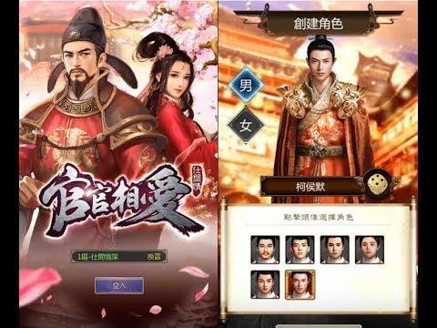 《官官相愛》手機遊戲玩法與攻略教學!