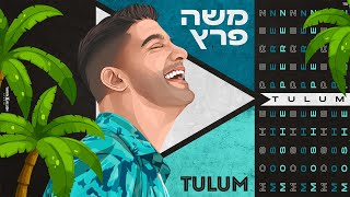 הזמר משה פרץ × Kobi M & Jedri - טולום