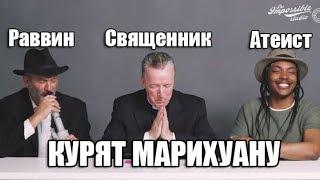 РАВВИН, СВЯЩЕННИК И АТЕИСТ-ГЕЙ КУРЯТ ТРАВКУ || WatchCut Video