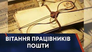 Вітання поштарів з професійним святом