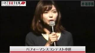 いわて若者文化祭2016 パフォーマンスコンテスト本選 - YouTube
