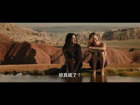 《逍遙舞孃》中文版預告 20131101-01