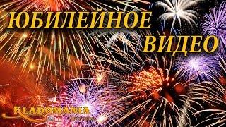 Video ЮБИЛЕЙНОЕ ВИДЕО. 100 видео на канале!!! Празднуем юбилей канала Кладомания!!! MP3, 3GP, MP4, WEBM, AVI, FLV Juli 2018
