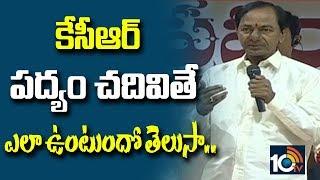 Video కేసీఆర్ పద్యం చదివితే ఎలా ఉంటుంది ?..  CM KCR  Reading Poem in Telugu Mahasabhalu 2017   10TV MP3, 3GP, MP4, WEBM, AVI, FLV Juli 2018