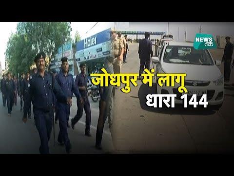 जोधपुर में पुलिस का पहरा चप्पे-चप्पे पर इतनी पुलिस | ВIG SТОRУ | Nеws Так - DomaVideo.Ru